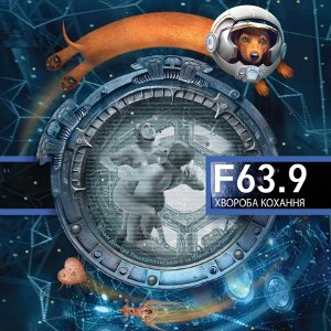 Фільм «F 63.9 Хвороба кохання» (F 63.9 Болезнь любви)