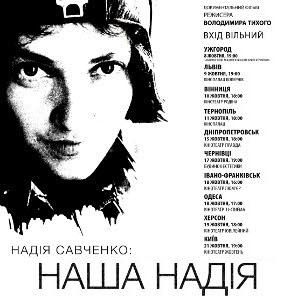 Документальний фільм «Наша Надія»