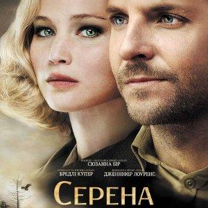 Фільм «Серена» (Serena)
