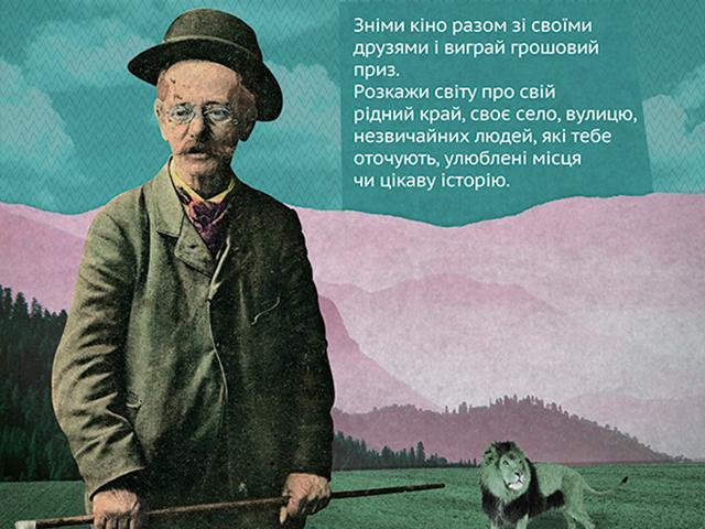 Конкурс відеоробіт для школярів Львівщини: «Моя приватна географія»
