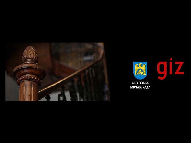 Фільм про проект реконструкції однієї з львівських дерев'яних сходових кліток