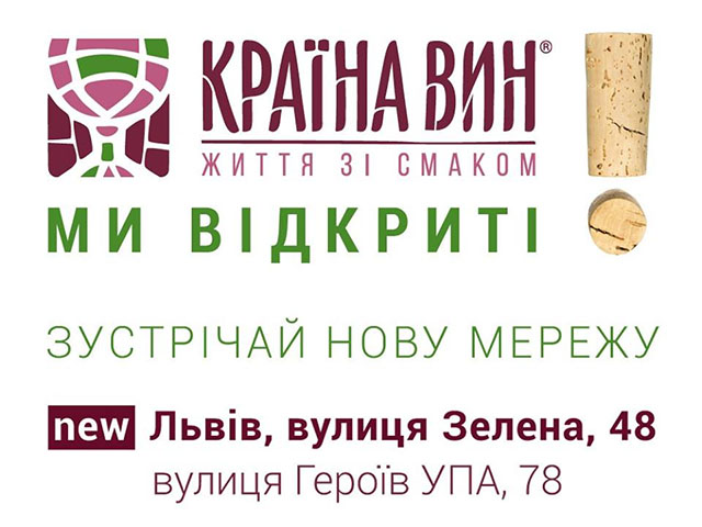 «Країна Вин» повідомила про відкриття нового магазину у Львовi