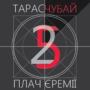 Концерт «Тарас Чубай. Плач Єремії. 25 років»