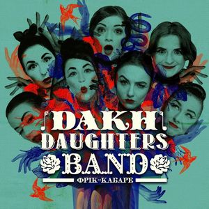 Концерт фрік-кабаре Dakh Daughters