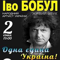 Концерт Іво Бобула