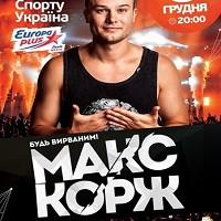 Реп-концерт: Макс Корж