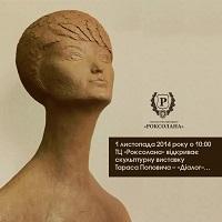 Виставка скульптур Тараса Поповича «Діалог»