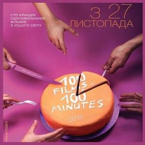 100 фільмів за 100 хвилин