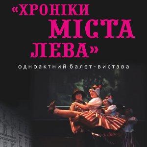 Балет-вистава «Хронікі міста Лева» від модерн-балету «Акверіас»