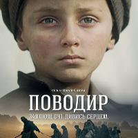 Фільм «Поводир»
