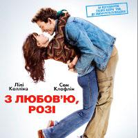 Фільм «З любов'ю, Розі» (Love, Rosie)