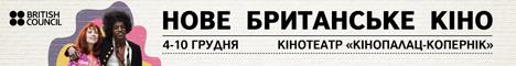 Нове британське кіно, Львів