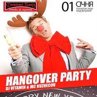 Вечірка Hangover Party