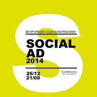 Вечір кращої соціальної реклами Social AD 2014