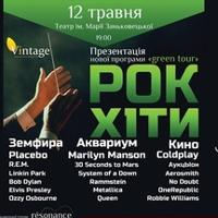 Концерт «Рок хіти. Green tour»