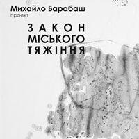 Арт-проект Михайла Барабаша «Закон Міського Тяжіння»