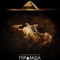 Фільм «Піраміда» (The Pyramid)