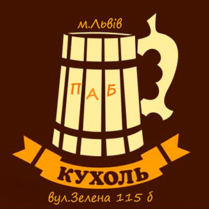 Паб «Кухоль»