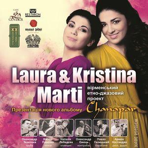 Етно-джазовий проект Laura & Kristina Marti  презентує альбом Chanapar