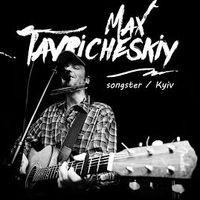 Концерт людини-оркестра Max Tavricheskiy