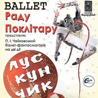 Виступ модерн-балету Раду Поклітару з програмою «Лускунчик»