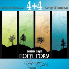 Концерт «Пори року: 4+4»