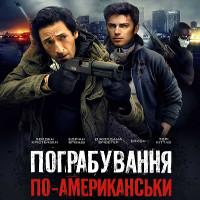 Фільм «Пограбування по-американськи» (American Heist)