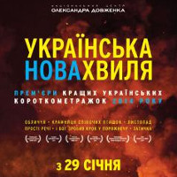 Короткометражні фільми «Українська Нова Хвиля» (3-я збірка)
