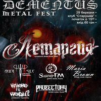 Рок-концерт Dementus Metal Festival