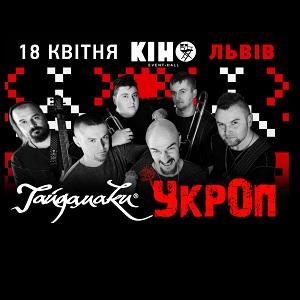 «Гайдамаки» презентують альбом «Укроп»