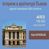 Лекція Юрія Бірюльова «Історизм в архітектурі Львова»
