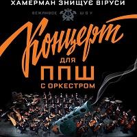 Концерт гурту «Хамерман Знищує Віруси»