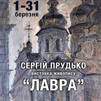 Виставка живопису Сергія Прудька «Лавра»