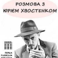 Знайомство і бесіда з актором Юрієм Хвостенком