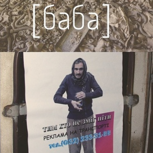Вистава «Баба» - Драмтеатр ім. Лесі Українки