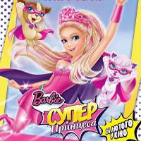 Мультфільм «Барбі: Суперпринцеса» (Barbie in Princess Power)