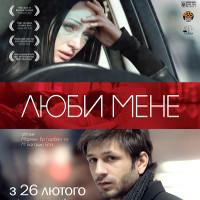 Фільм «Люби мене»