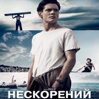 Фільм «Нескорений» (Unbroken)