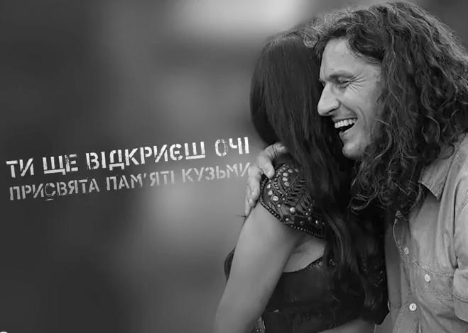 Реквієм-балада присвячена Андрію Кузьменку (Скрябіну) від Руслани