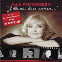 Ада Роговцева  творчий вечір «З тими кого люблю…» 153c16c235506
