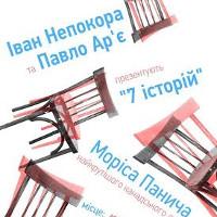 Презентація книги найкращих п'єс Моріса Панича