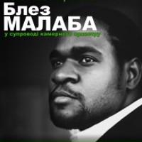 Концерт Блеза Малаби