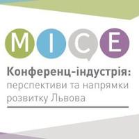 Перша у Львові конференція з ділового туризму
