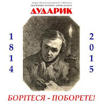 Концерт хорової капели «Дударик»