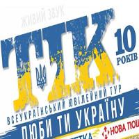 Концерт гурту ТІК «Люби ти Україну»
