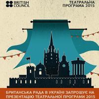 Британська рада в Україні презентує «Театральну програму 2015»