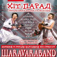 Концерт «Шаravaraband»