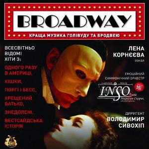 Концерт «Бродвей»
