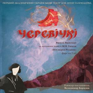 Вистава «Чєрєвічкі» - Театр для дітей та юнацтва