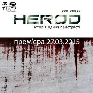 Вистава «Ірод» - Театр ім. Лесі Українки